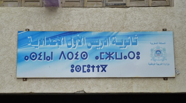 The lower two lines are in Berber, in the holy town of Moulay Idriss.